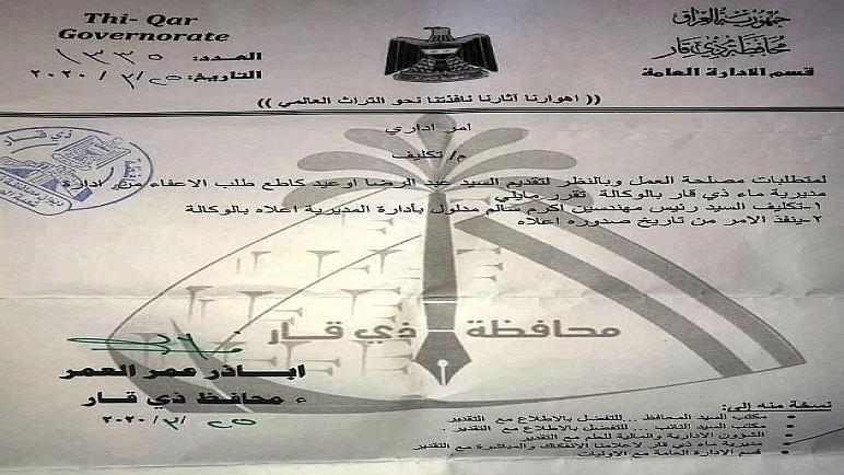محافظ ذي قار وكالة يصدر امرا بتكليف المهندس اكرم سالم مديرا للماء
