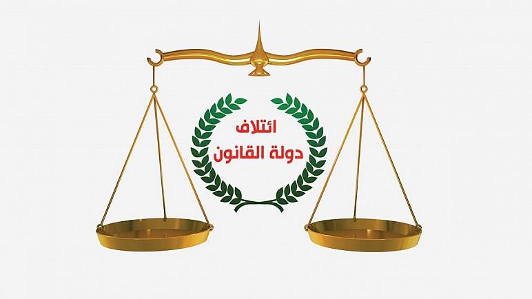دولة القانون: لاوجود لتوافق على مرشح محدد بدلا عن المكلف