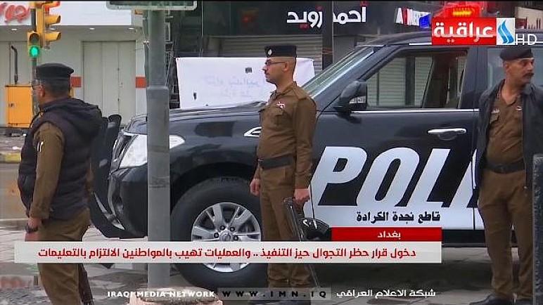 بغداد – دخول قرار حظر التجوال حيز التنفيذ .. والعمليات تهيب بالمواطنين الالتزام بالتعليمات
