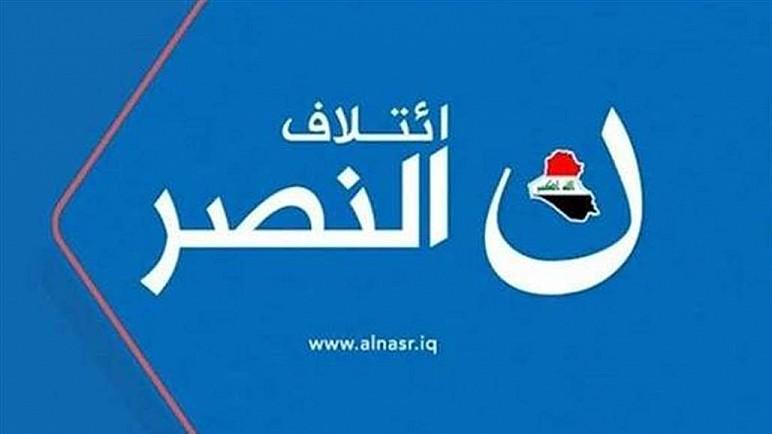 ائتلاف النصر: تسمية مرشح جديد مخالفة دستورية