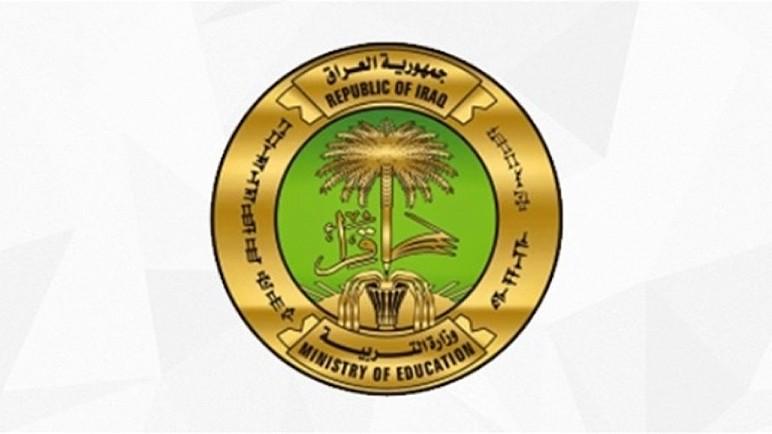 وثيقة : وزارة التربية تقرر تأجيل الامتحان التمهيدي للطلبة الخارجيين