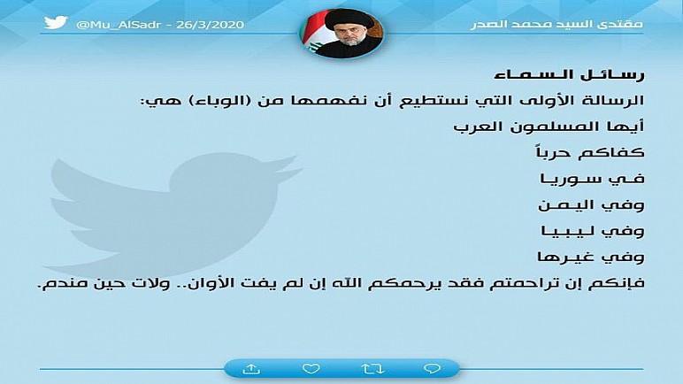 الصدر : وباء كورونا رسالة لايقاف الحرب في سوريا واليمن وليبيا