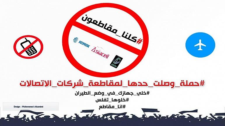 حملة لمقاطعة شركات الاتصالات في ذي قار