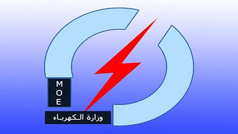 الكهرباء نتعرض لهجمة شرسة بإدعاءات مغلوطة وغير لائقة نتيجة تشغيل الشباب المعطاء