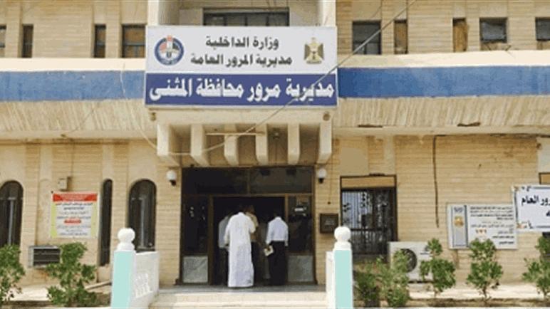 الداخلية تكلف العميد حسن البركي مديرا لمرور المثنى