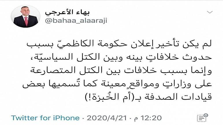 """بهاء الأعرجي: """" أم الخُبزة """" تؤخر إعلان حكومة الكاظمي"""