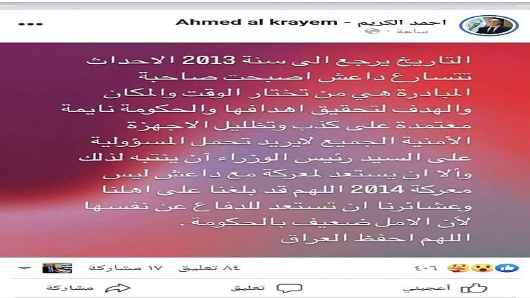رئيس مجلس صلاح الدين المنحل يحذر من عودة داعش ويدعو العشائر للاستعداد للمواجهة