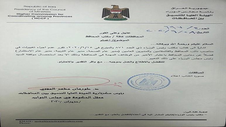 بالوثيقة الامانة العامة لمجلس الوزراء تصدر اعماما للمحافظين بعدم اجراء تغييرات إدارية لمناصب محددة