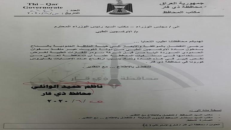 ذي قار تطالب مجلس الوزراء لتسهيل دخول الاوكسجين الكويتي من منفذ سفوان الحدودي