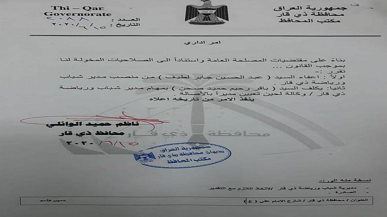 بالوثيقة … اعفاء مدير شباب ورياضة ذي قار