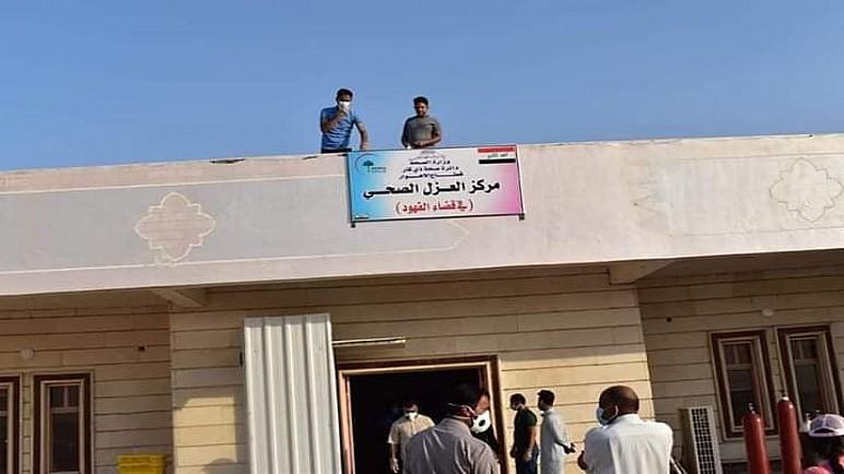 بالصور.. افتتاح مركز العزل الصحي في قضاء الفهود بسعة 25 سريراً