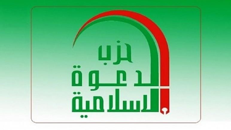 في ذكرى 17 تموز.. حزب الدعوة يدعو إلى اجتراح مسارات جديدة للعملية السياسية