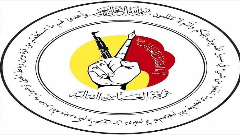 فرق العباس القتالية تبرم اتفاقاً مع منظمة جنيف الدولية يتعلق بالقانون الدولي الإنساني
