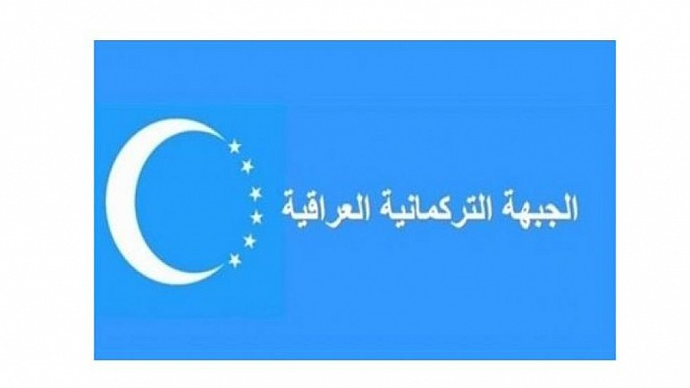 الجبهة التركمانية تؤكد رفضها قانون معادلة الشهادات وتطالب بإعادة صياغته