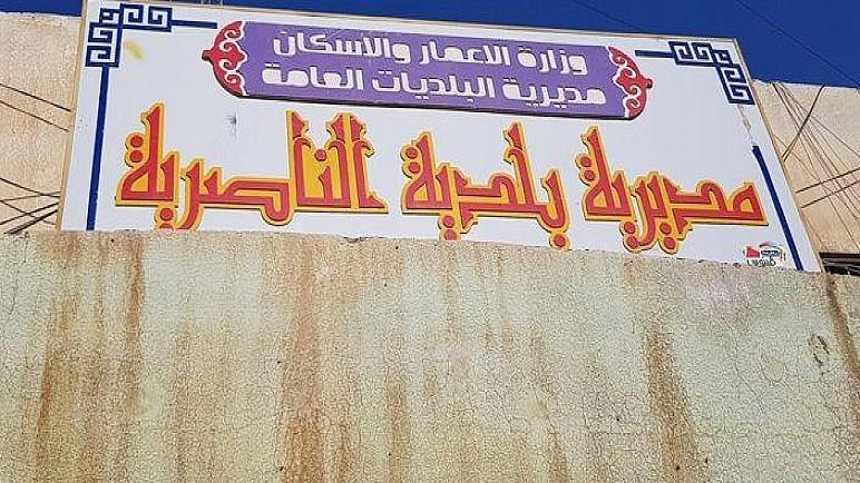 بلدية الناصرية تطلق أول مشروع رقمي لتمليك العشوائيات