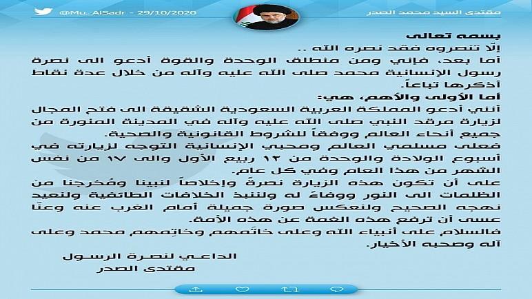 الصدر يدعو السعودية لاعادة فتح مرقد النبي {ص}