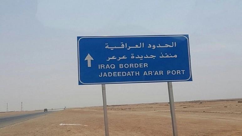 العمليات المشتركة تعلن قرب فتح منفذ عرعر الحدودي
