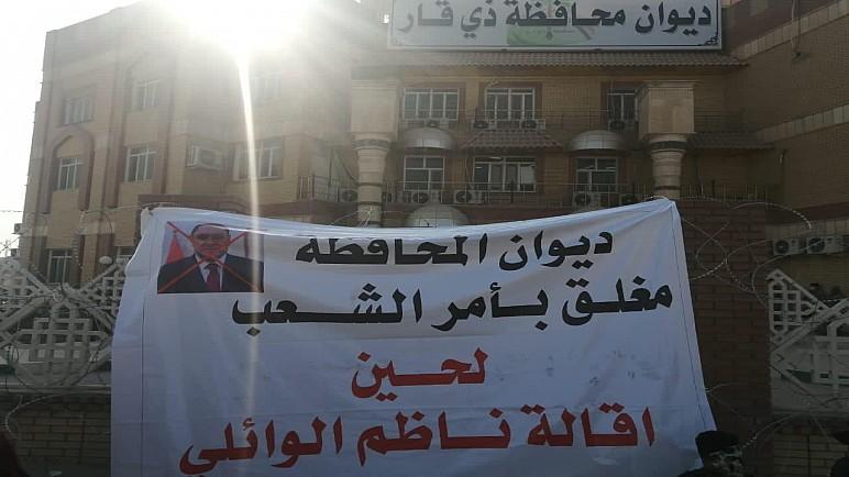 متظاهرون يغلقون بوابات ديوان محافظة ذي قار