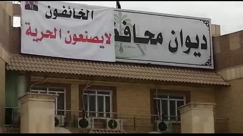 العشرات يعتصمون امام مبنى محافظة ذي قار للمطالبة بإقالة المحافظ