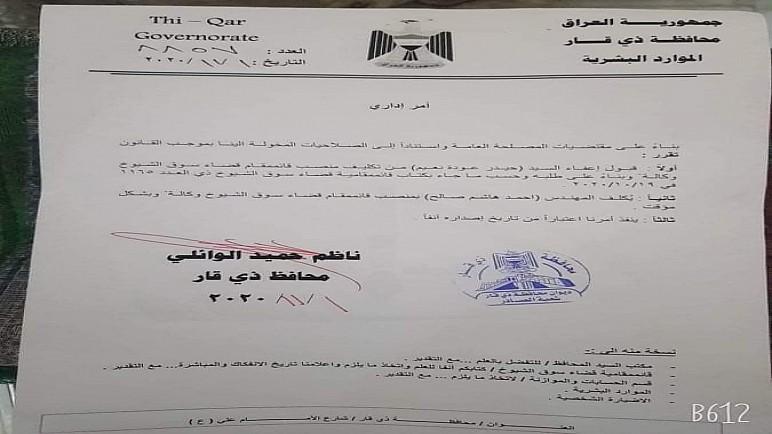 وثيقة : محافظ ذي قار يكلف احمد هاشم صالح قائمّقاماً لقضاء سوق الشيوخ
