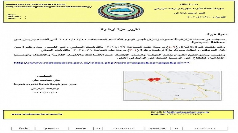 هزة أرضية بقوة (4,6) تضرب قضاء بازيان من محافظة السليمانية