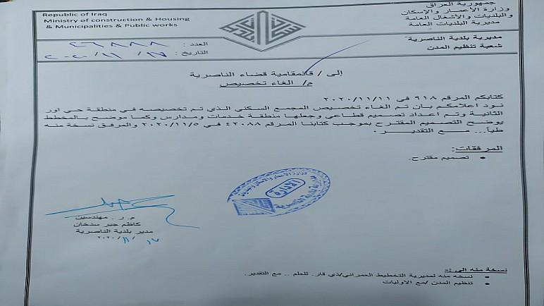 بالوثيقة : بلدية الناصرية تلغي تخصيص مجمع سكني في حي اور وجعله خدمات عامة