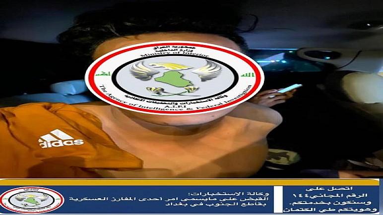 القبض على امر احدى المفارز العسكرية لداعش في بغداد
