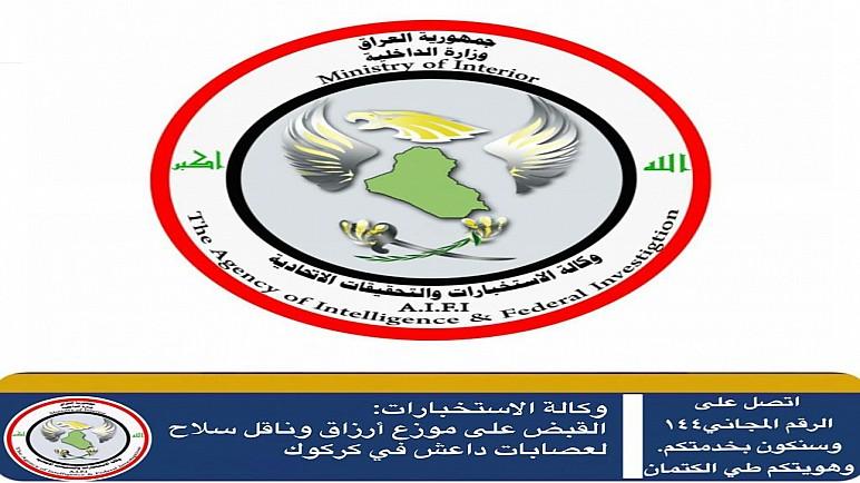 الاستخبارات تطيح بموزع أرزاق وسلاح داعش في كركوك