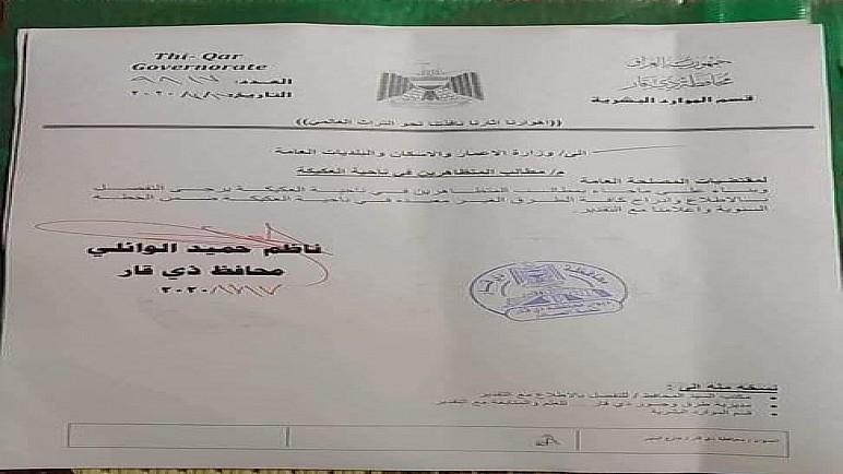 وثائق : محافظ ذي قار يعفي عدداً من مدراء دوائر العكيكة بناء على طلب المتظاهرين فيها