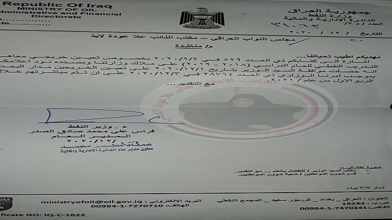 وزير النفط يوافق على تعيين خريجي معاهد التدريب النفطية للعام (2018-2019)